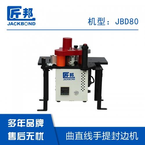 JBD80便攜式封邊機