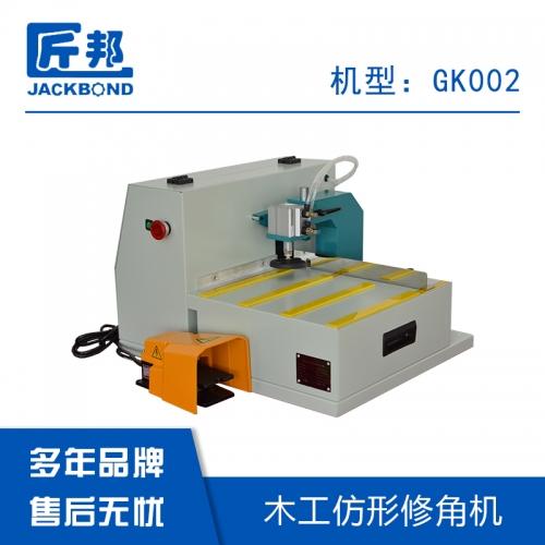 GK002木工仿形修角機